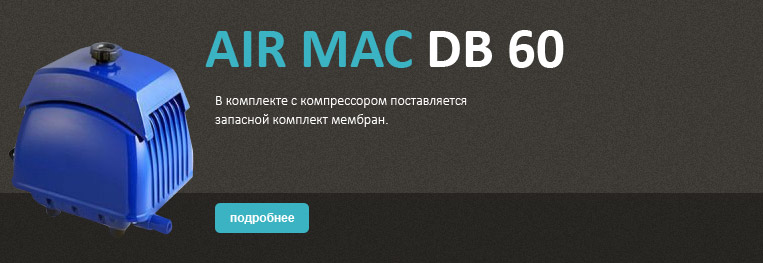 Компрессор AIR MAC DB 60